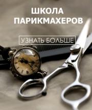 Курсы парикмахера-универсала,  маникюра,  наращивания ногтей