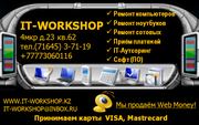 АТ- шеберхана = IT - WORKSHOP = ИТ- мастерская
